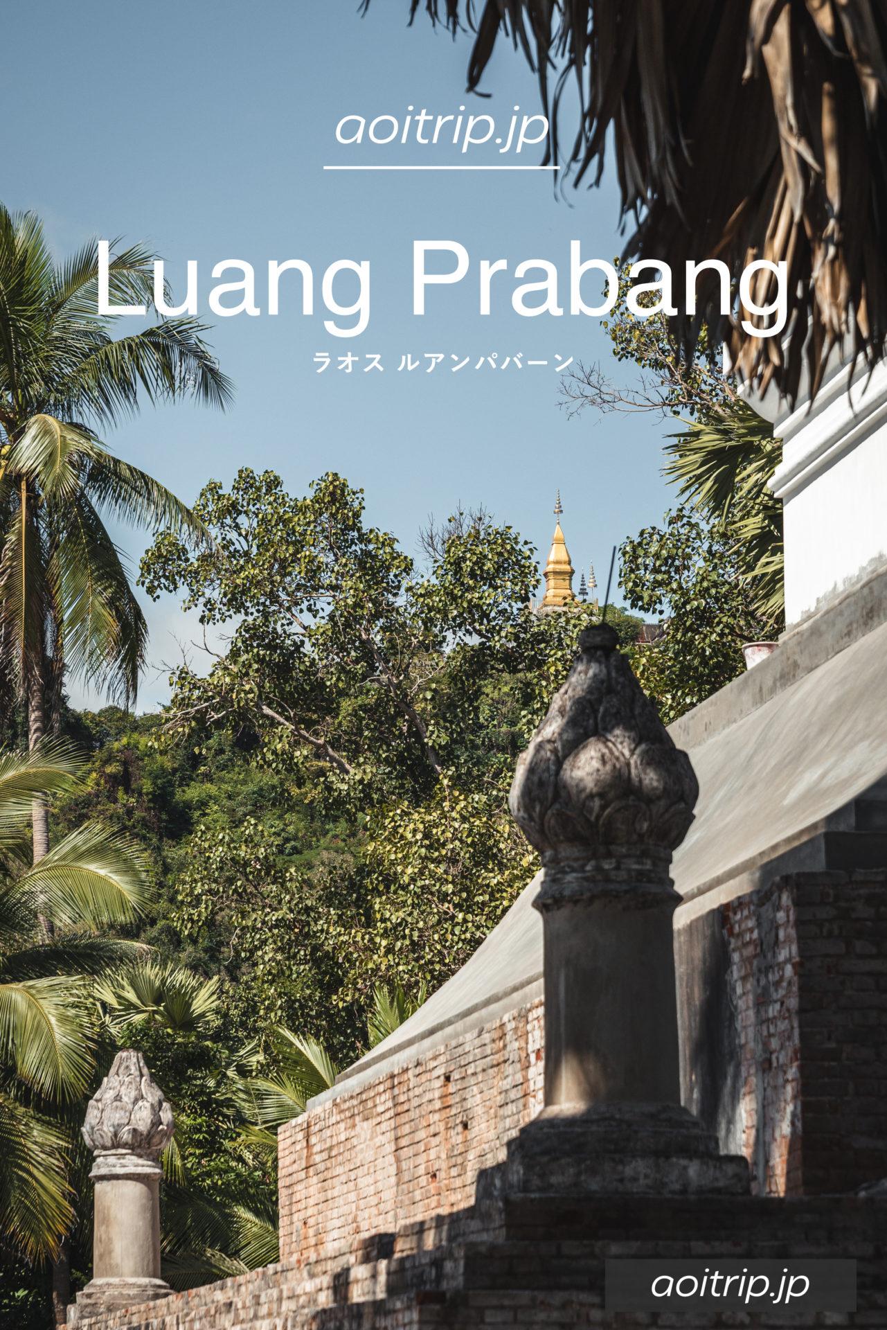ラオス ルアンパバーン観光の見どころ 旅行ガイド|Luang Prabang Travel Guide