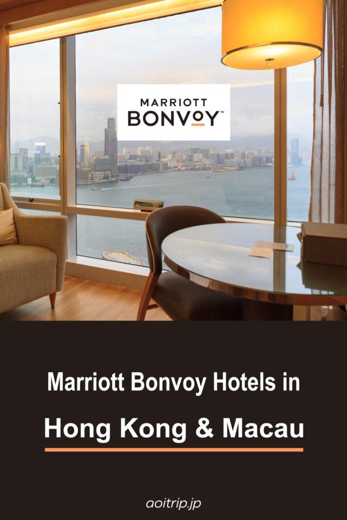 香港・マカオのマリオットボンヴォイ系列ホテル一覧|Marriott Bonvoy, Hong Kong & Macau