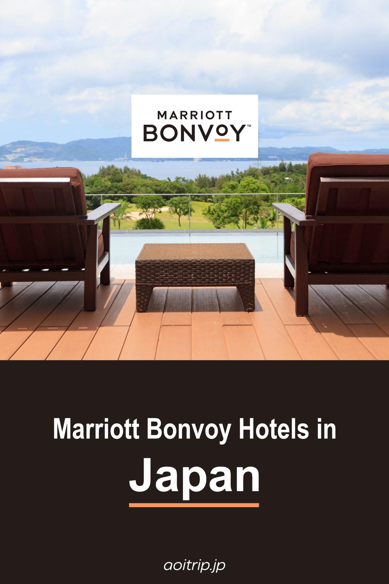 日本のマリオットインターナショナルホテル一覧|Marriott Bonvoy, Japan