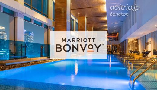タイのマリオットボンヴォイ系列ホテル一覧|Marriott Bonvoy, Thailand