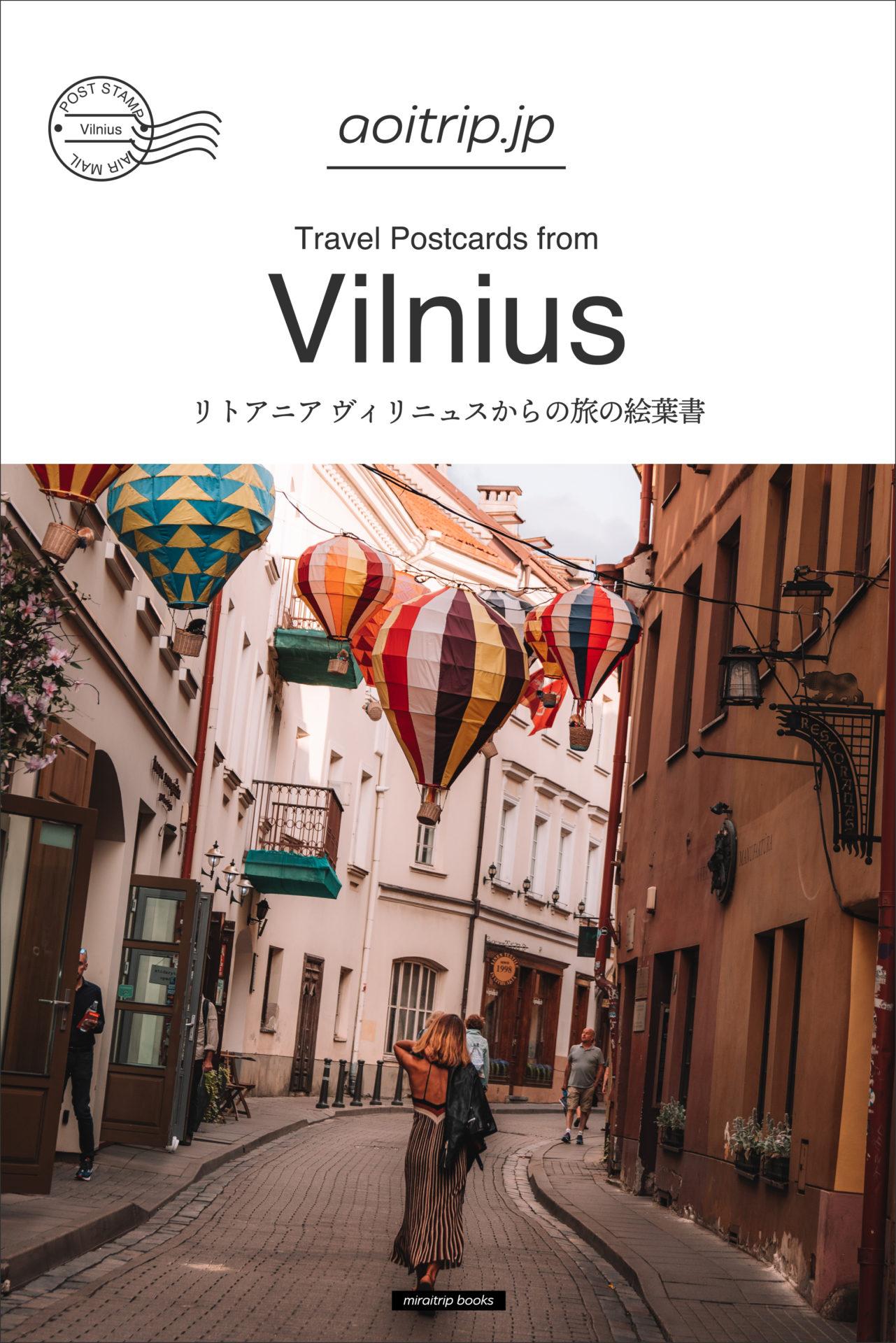 リトアニア ヴィリニュスからの旅の絵葉書 Travel Postcards from Vilnius, Lithuania
