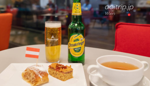 ウィーン国際空港のオーストリア航空ビジネスクラスラウンジ