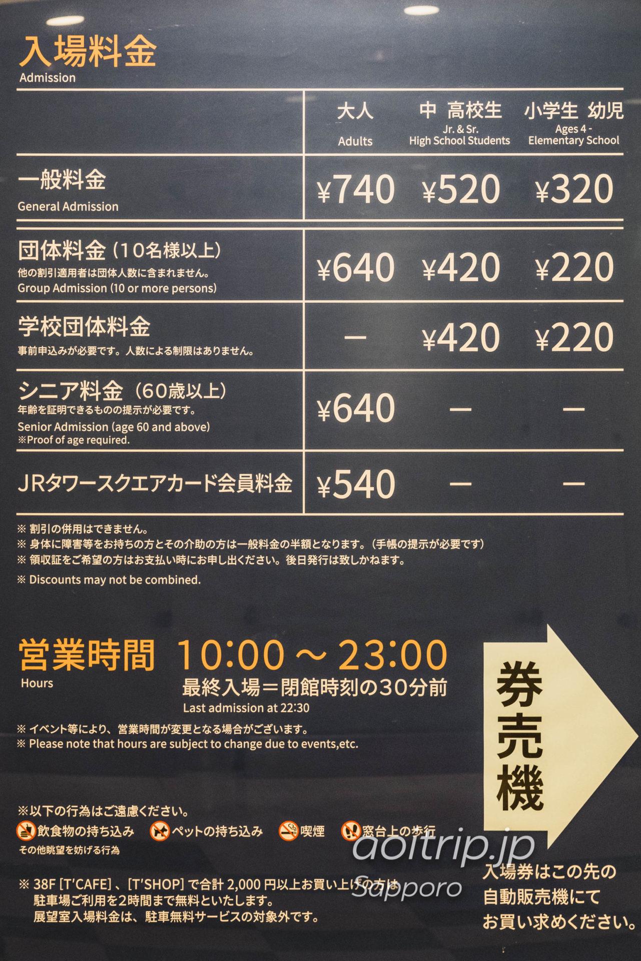 札幌JRタワー展望室T38のチケット料金・入場料