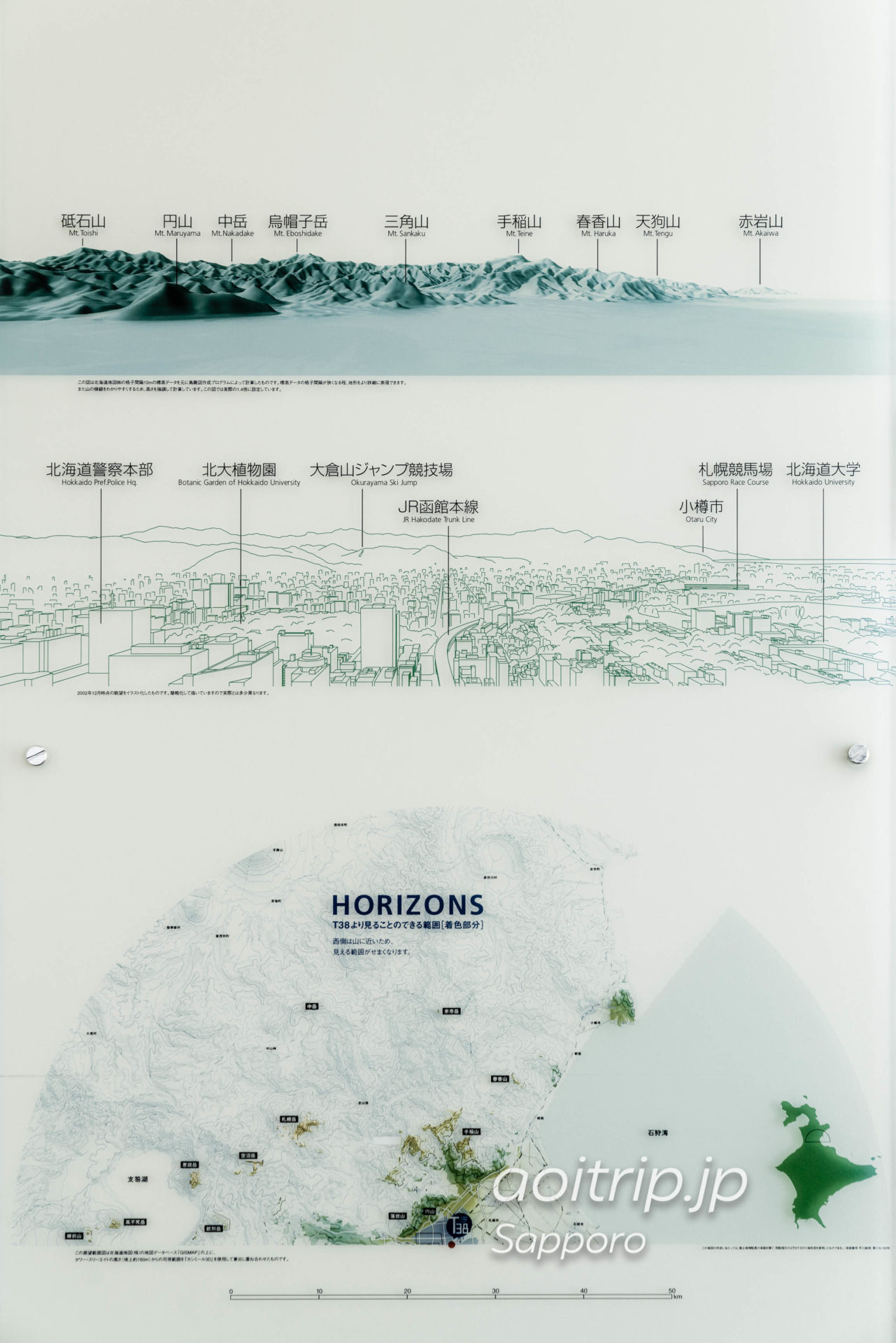 札幌JRタワー展望室T38からの眺望 西側(手稲山、大倉山ジャンプ競技場、北海道大学)
