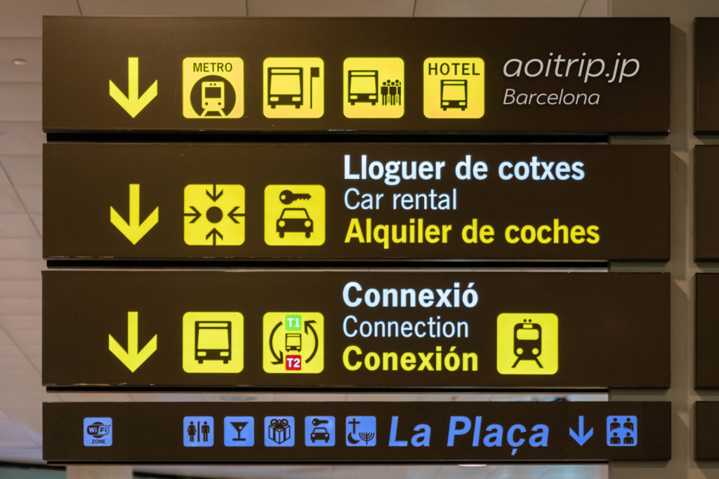 バルセロナ=エル・プラット空港から市内への行き方・アクセス