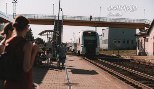 リトアニアのシャウレイからヴィリニュスへの行き方|Šiauliai to Vilnius