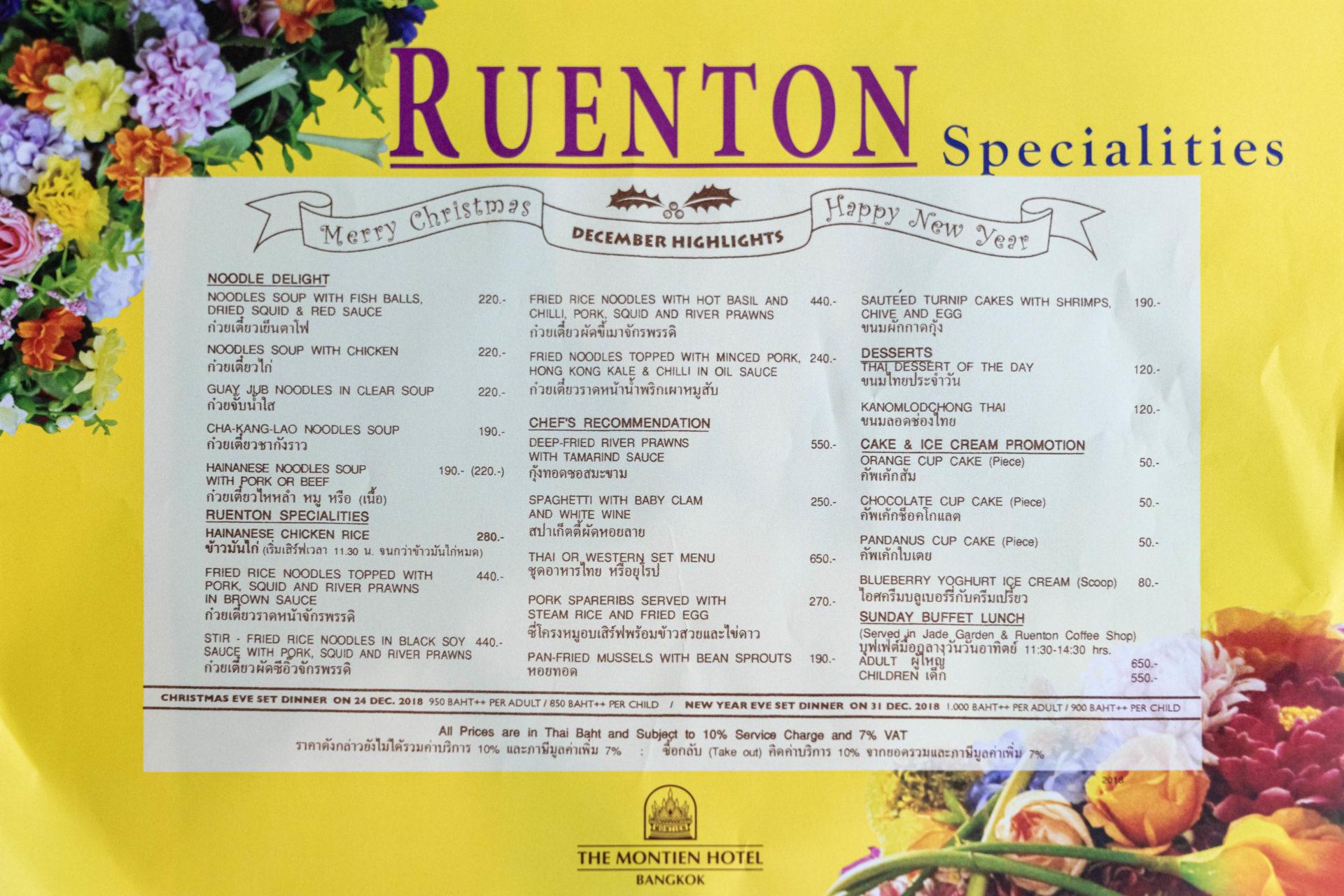 Ruenton Coffee Shopのメニュー
