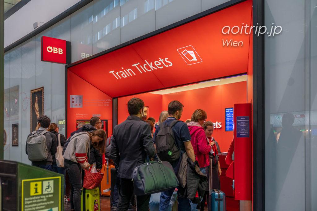 ウィーン空港のÖBB(オーストリア連邦鉄道)の特急Railjet(レイルジェット)の自動券売機