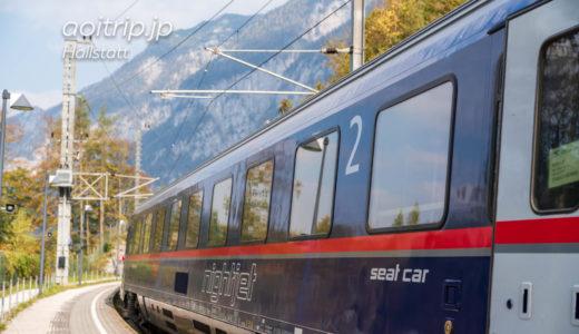 ハルシュタットへの行き方・アクセス方法まとめ|How to get to Hallstatt