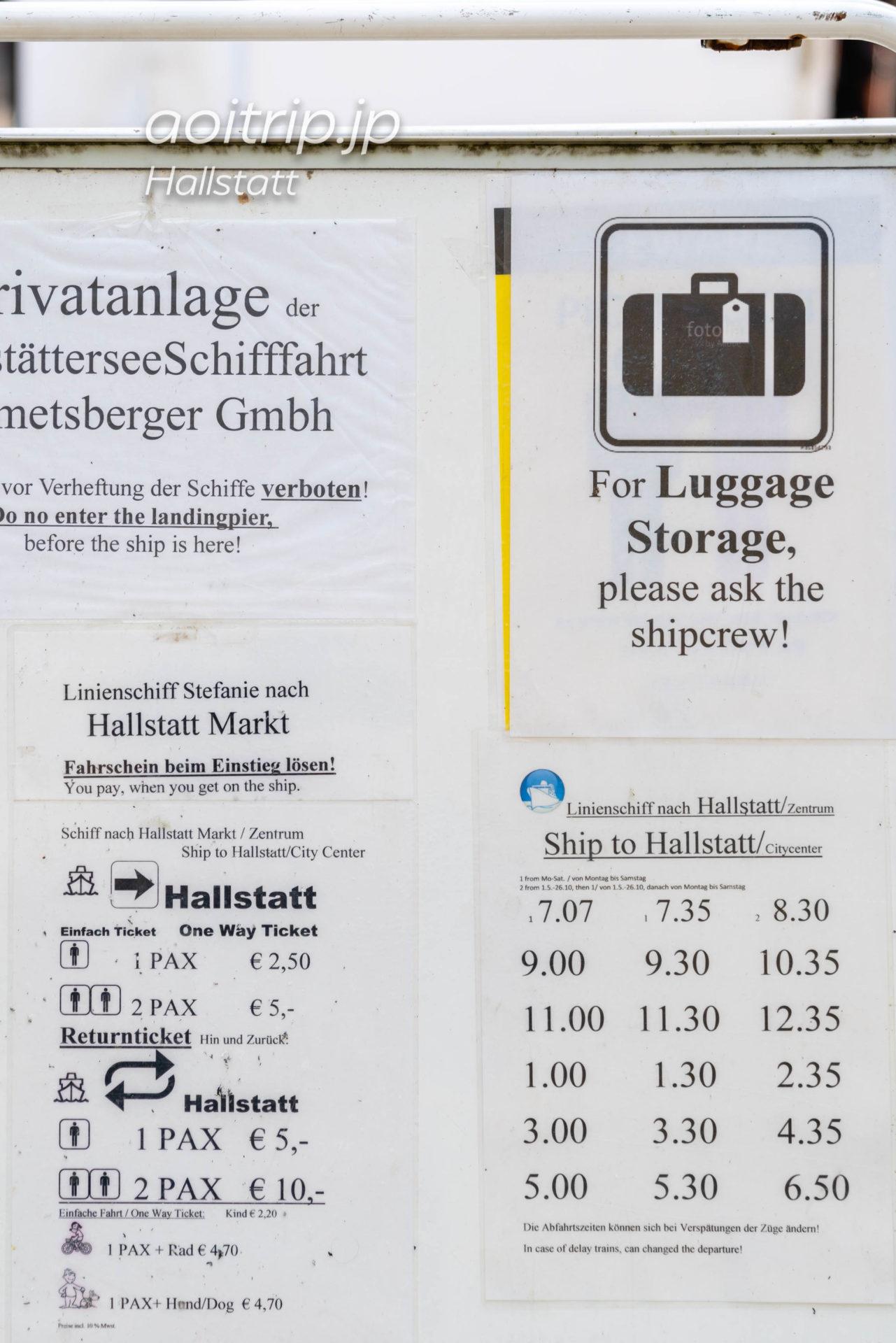 ハルシュタット湖の渡し船の時刻表(Hallstatt Bahnhof → ハルシュタット旧市街)