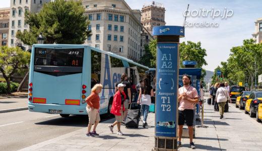 バルセロナ空港から市内への行き方・アクセス方法