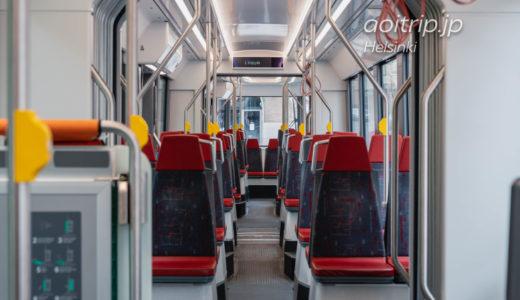 ヘルシンキの公共交通機関【HSL】を乗りこなそう/トラム・地下鉄・市バス