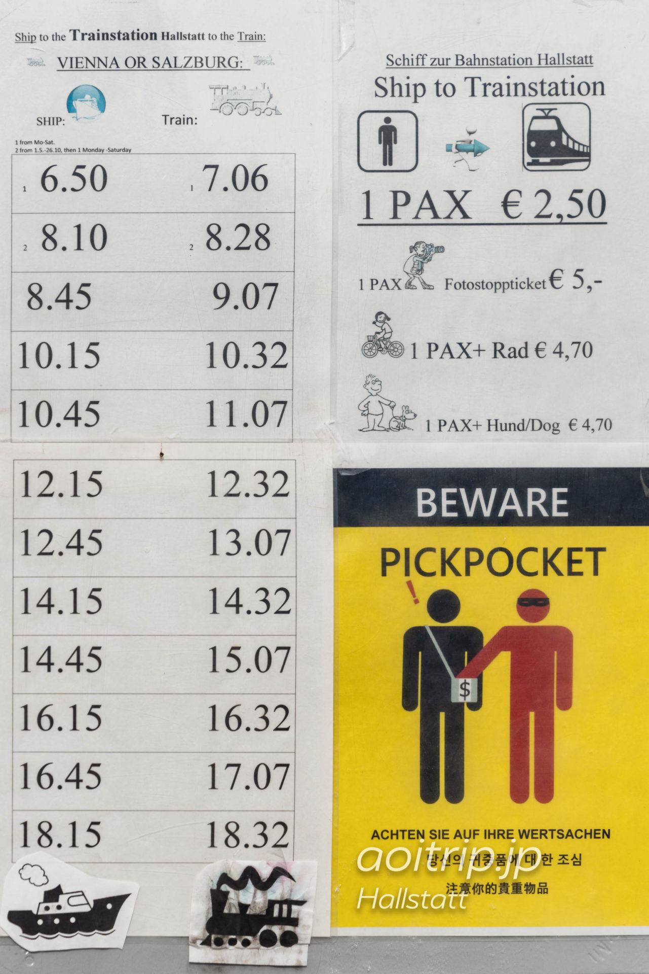 ハルシュタット湖の渡し船の時刻表(ハルシュタット旧市街 → Hallstatt Bahnhof)