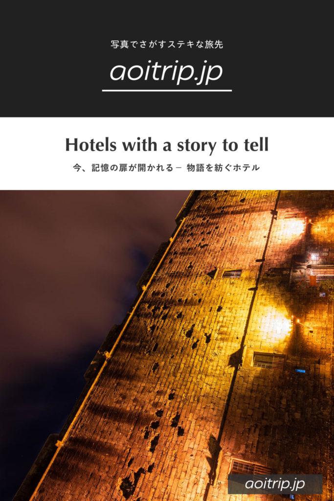 今、記憶の扉が開かれる− 物語を紡ぐホテル Hotels with a story to tell