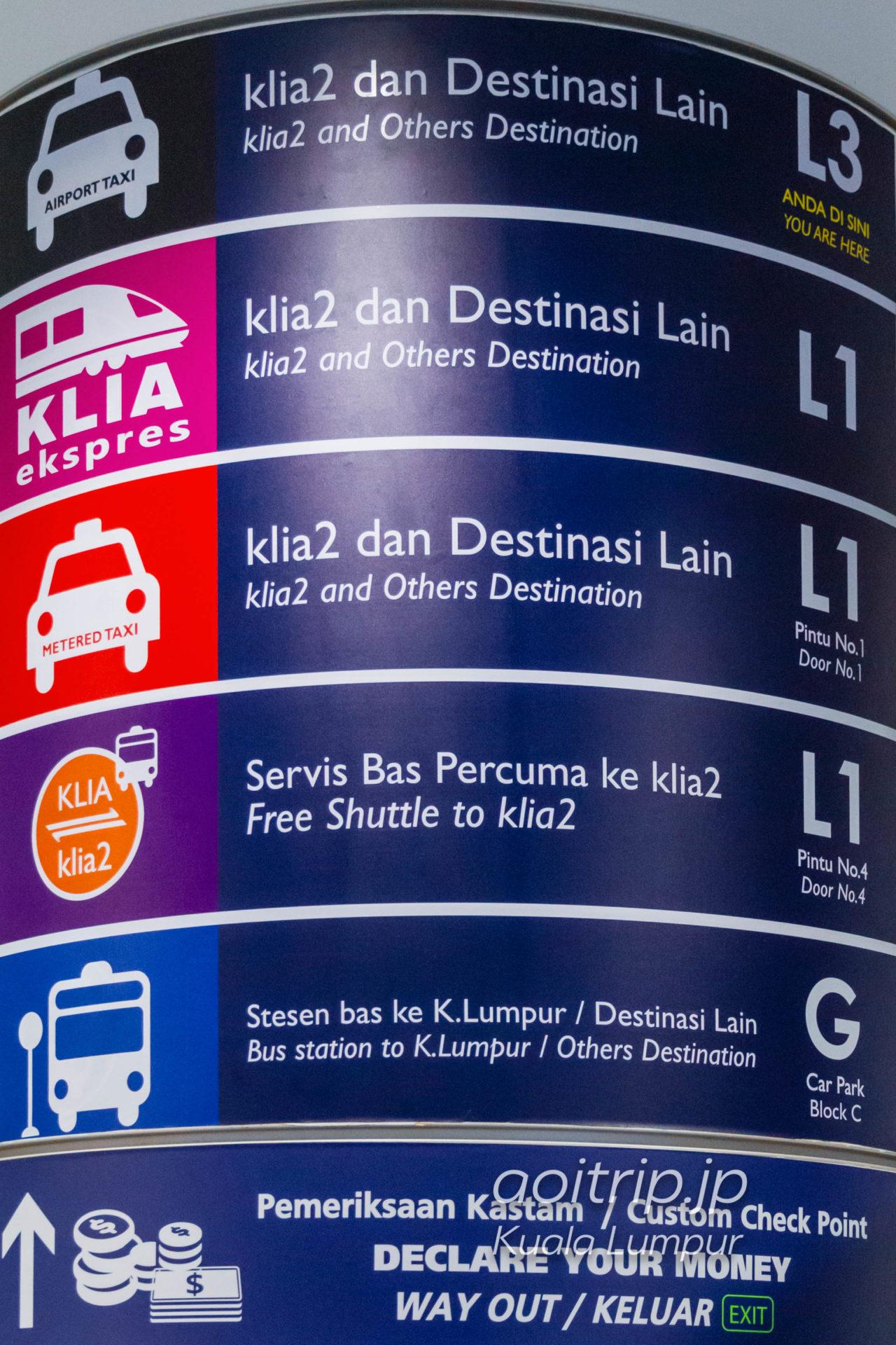 クアラルンプール国際空港からKLIAエクスプレス乗り場までの行き方