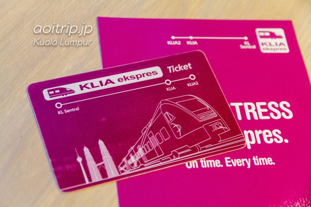 KLIAエクスプレスのチケット