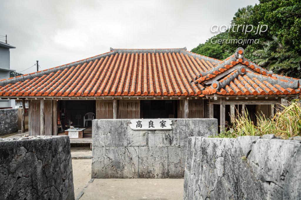慶留間島の高良家
