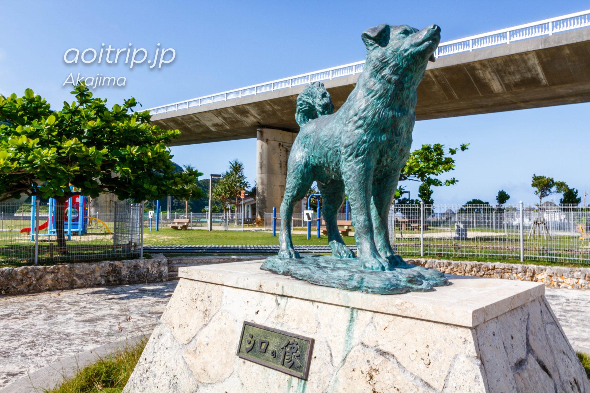阿嘉島 シロの像