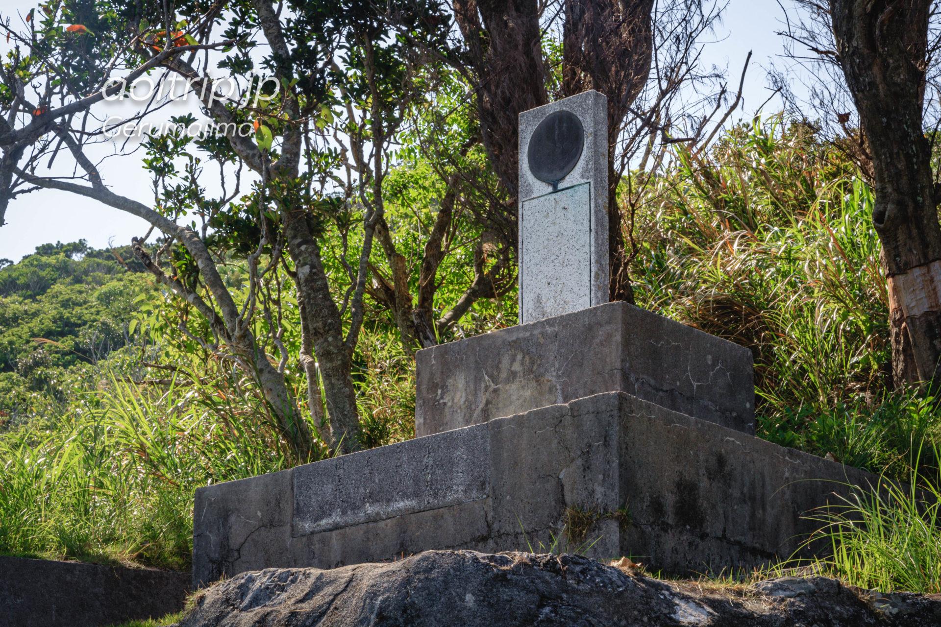 慶留間島の慰霊碑