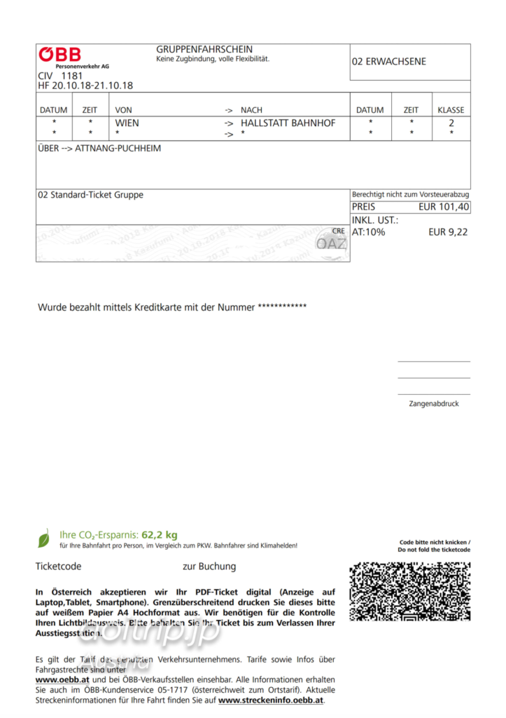 ÖBB(オーストリア連邦鉄道鉄道)の乗車券