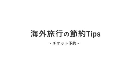 海外旅行の節約Tips チケット予約サイトの情報をまとめる