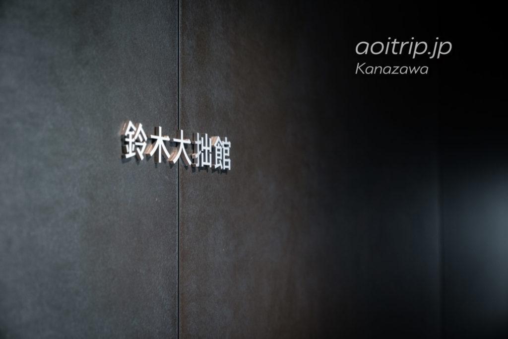 鈴木大拙館 金沢|D.T.SUZUKI MUSEUM, Kanazawa