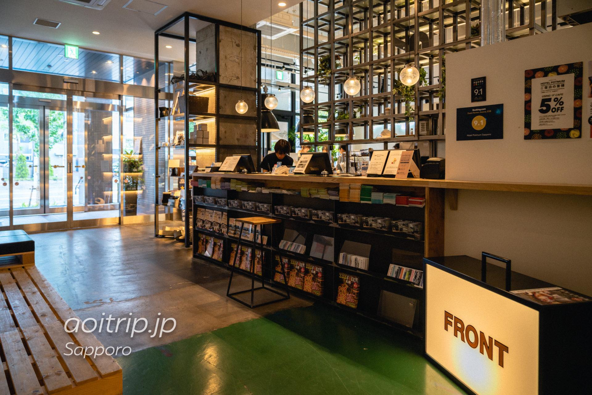 札幌モリヒココーヒー監修のホテル ポットマム宿泊記 Hotel Potmum, Sapporo