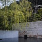 金沢 鈴木大拙館 水鏡の庭|Water Mirror Garden, D.T.SUZUKI MUSEUM, Kanazawa