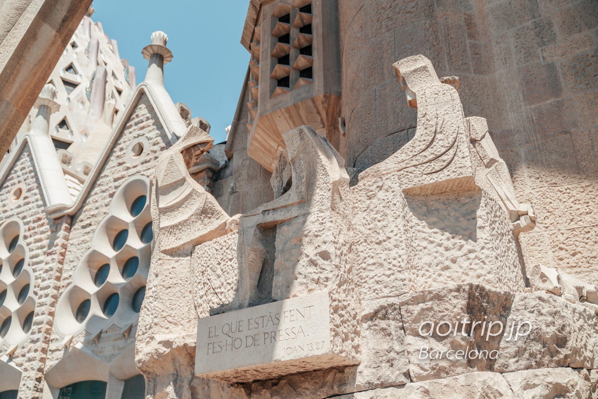 Basílica de la Sagrada Família(Façana de la Passió, The last supper)