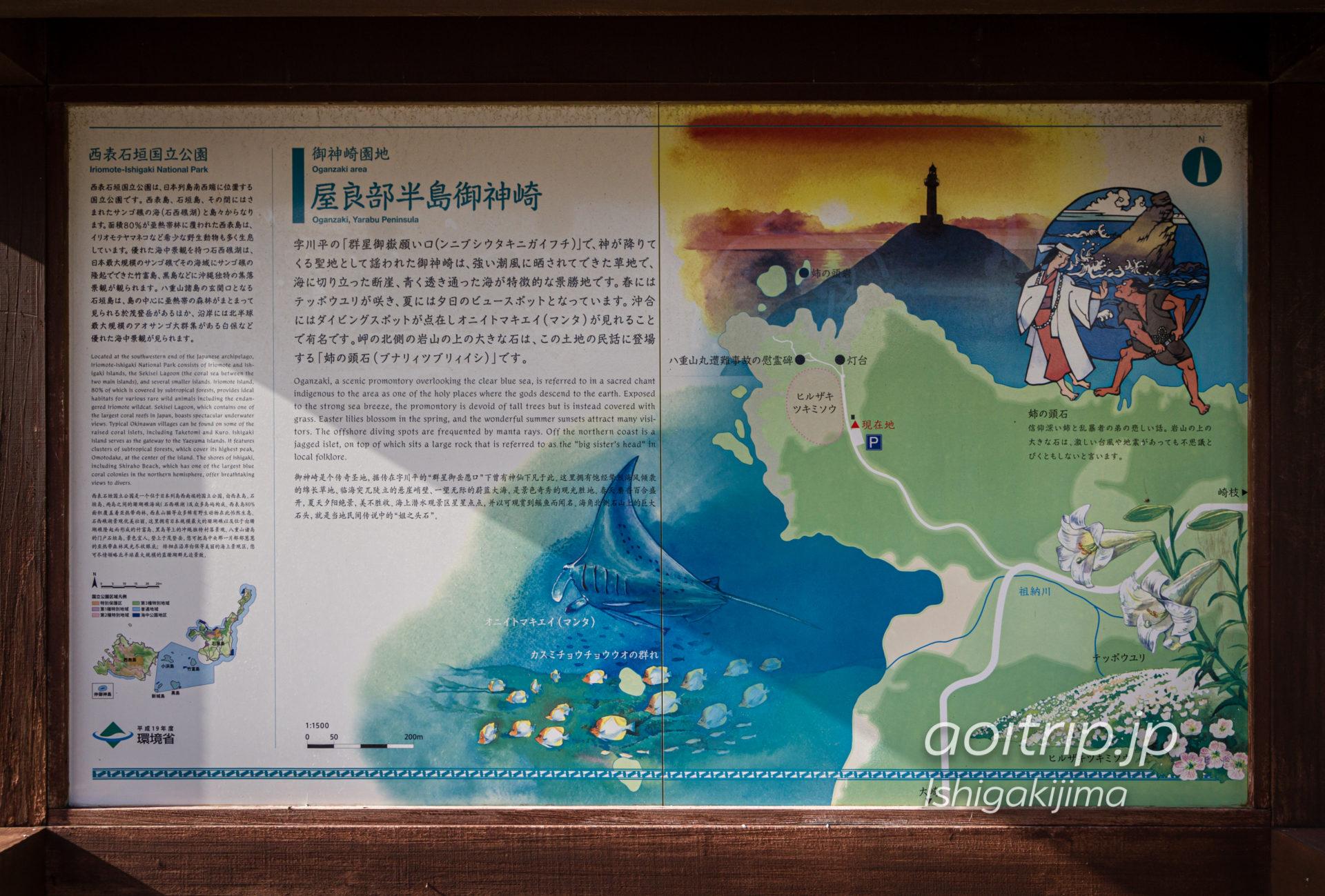 御神崎灯台 Oganzaki, Ishigaki Islandの解説