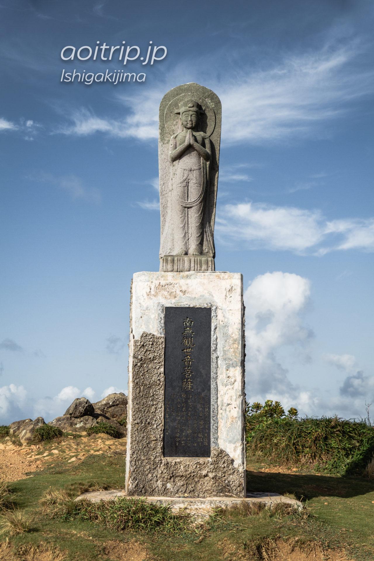 御神崎灯台 八重山丸遭難事故の慰霊碑
