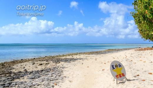 星砂を探そう カイジ浜(竹富島)|Kaiji Beach, Taketomi Island