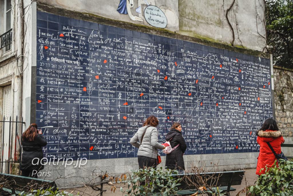 パリ モンマルトルのジュ・テームの壁 Le Mur des je t'aime