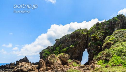 久米島のミーフガー Mifuga Rocks, Kume Island