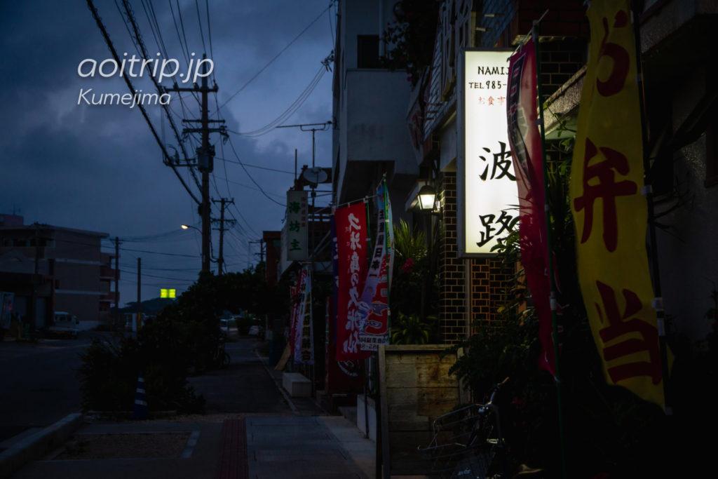 久米島イーフビーチ近くの海鮮が美味しい居酒屋「波路」