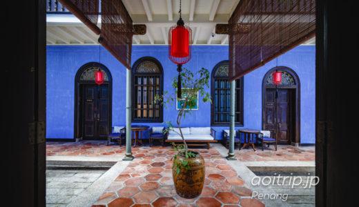 ペナンの青い邸宅 ブルーマンション The Blue Mansion, Penang