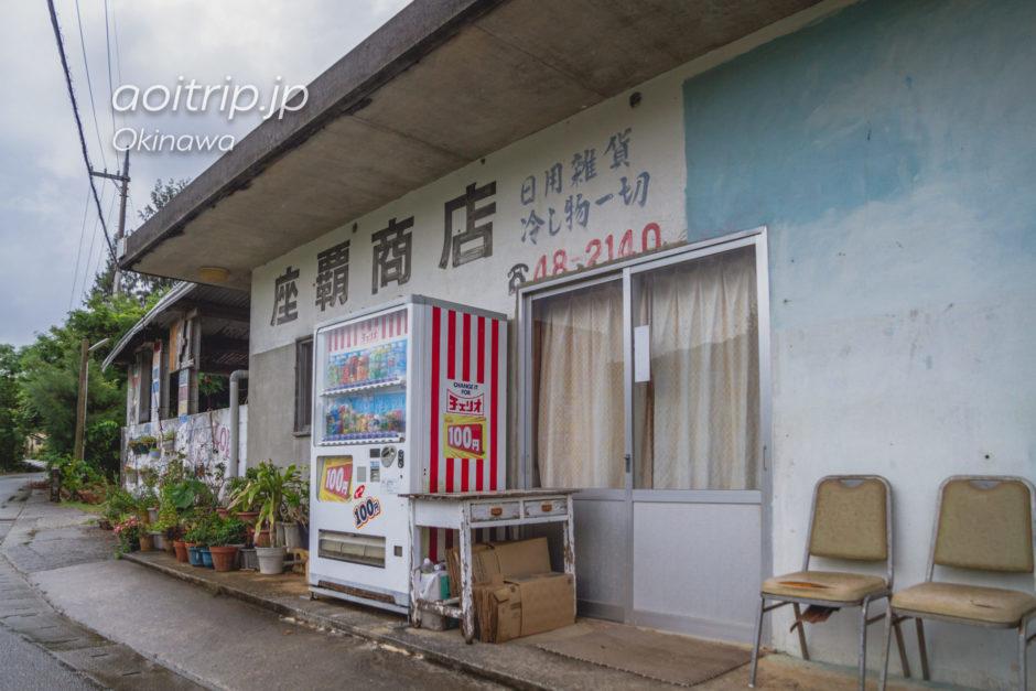 沖縄県本部町の座覇商店