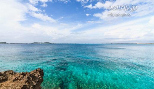 宮古島の北端 西平安名崎から池間大橋を望む|Nishihenna Cape, Miyako Island