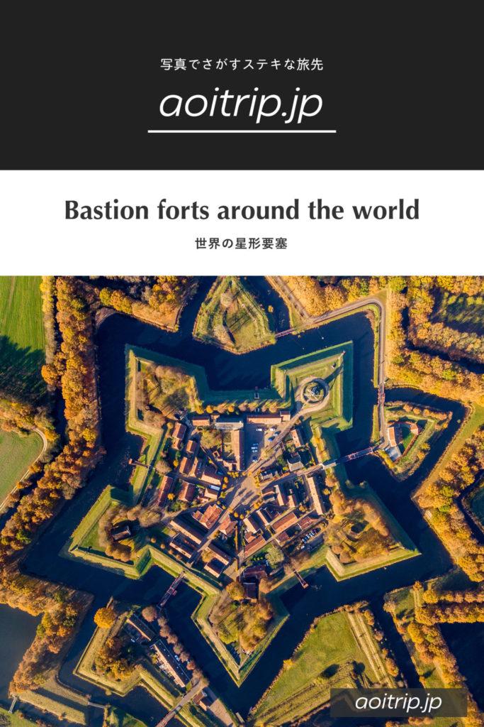 世界の星形要塞(稜堡式城郭)をマップにまとめる|Map of Star forts