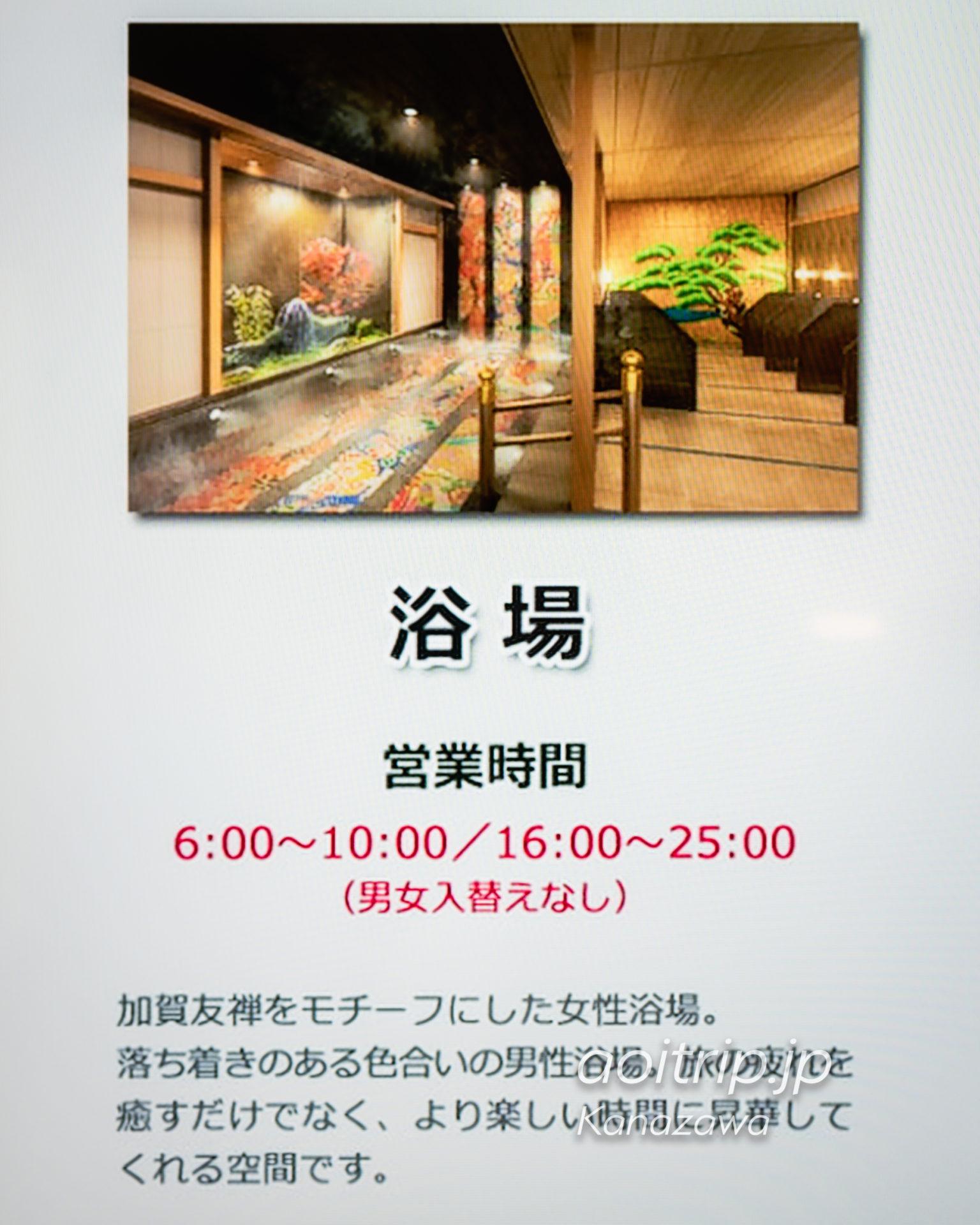 ダイワロイヤルホテルD-Premium金沢 大浴場