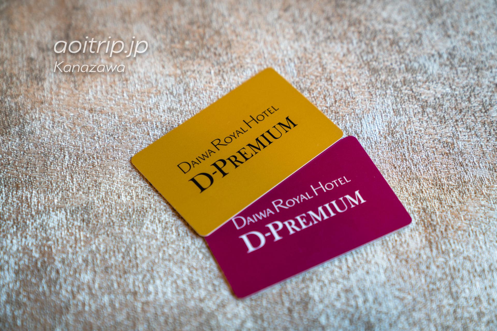 ダイワロイヤルホテルD-Premium金沢