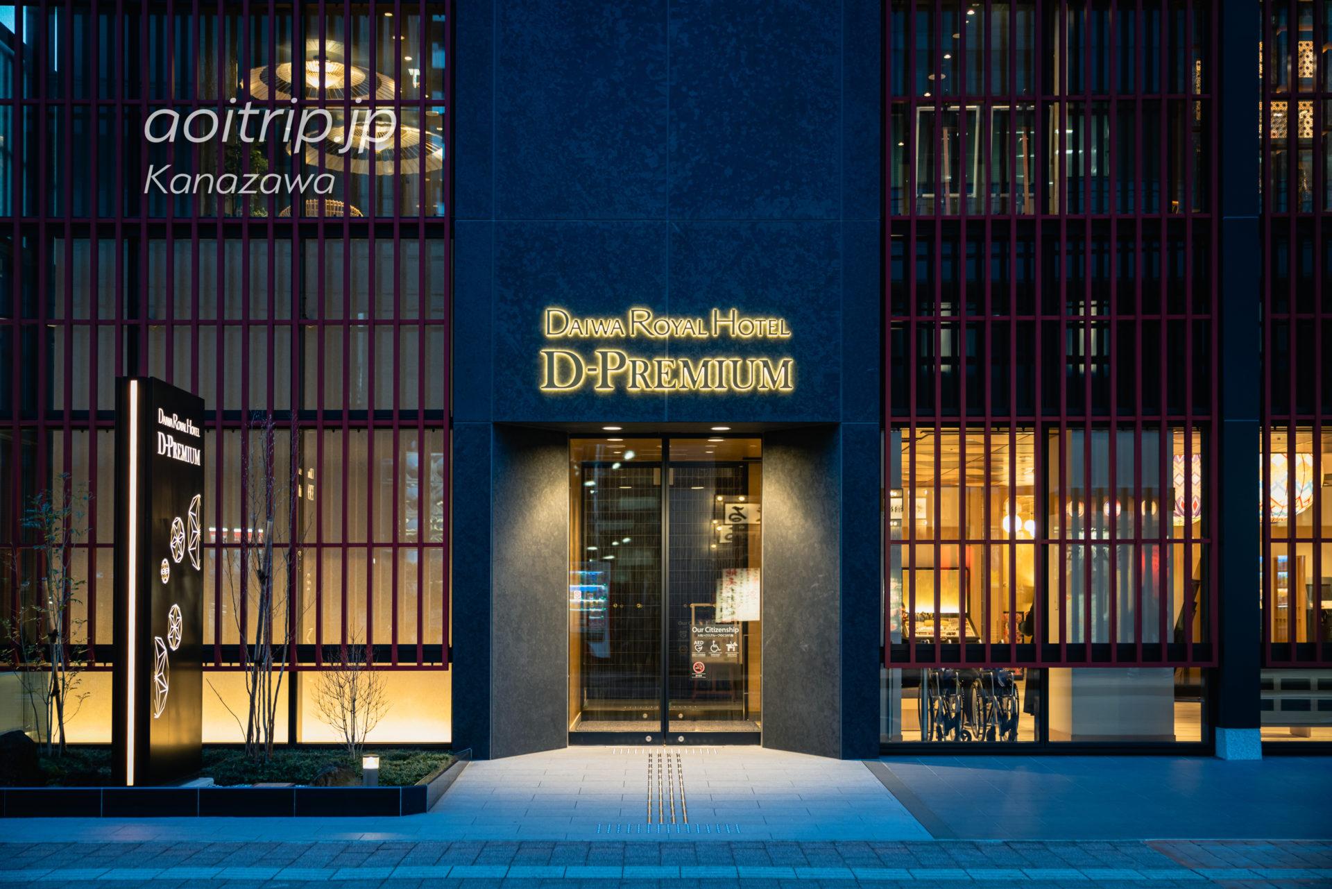 ダイワロイヤルホテルD-Premium(Daiwa Royal D-Premium Kanazawa)のエントランス