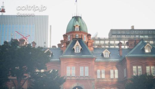 北海道庁赤れんが庁舎 (旧本庁舎)