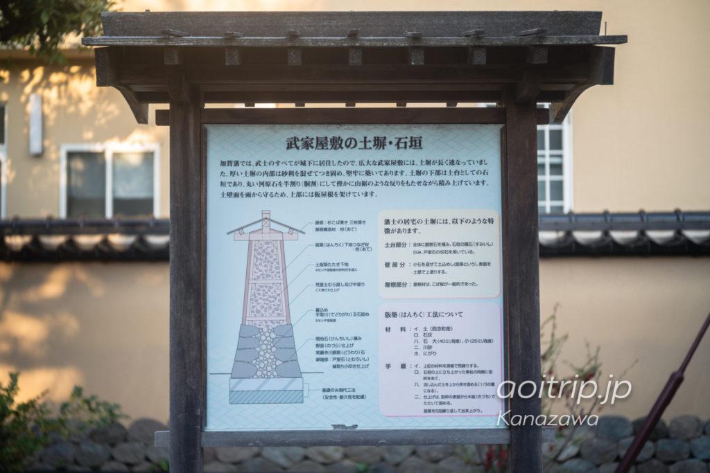 金沢 長町武家屋敷の土塀・石垣の解説