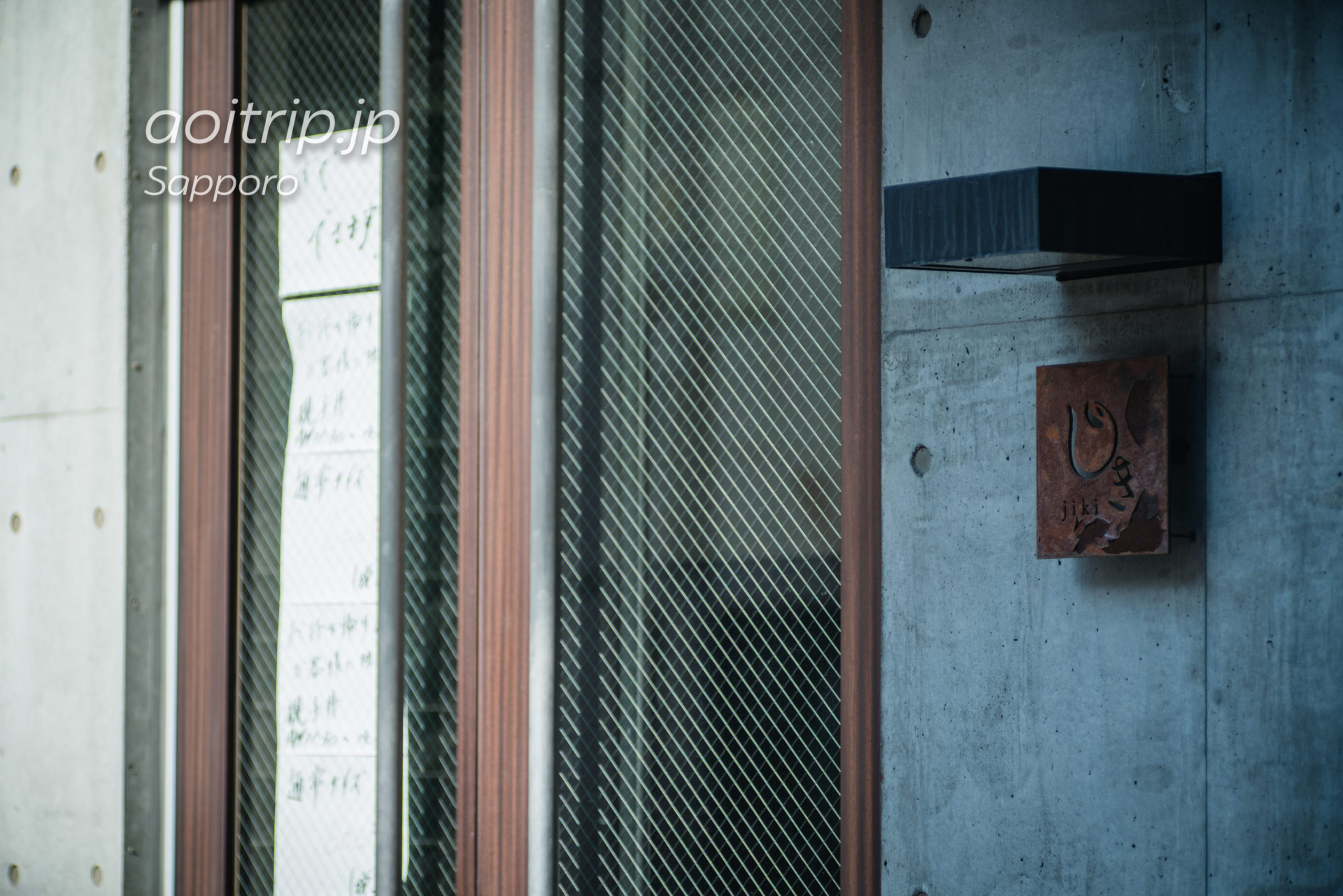 札幌 狸小路周辺でテイクアウトできるお店 じき