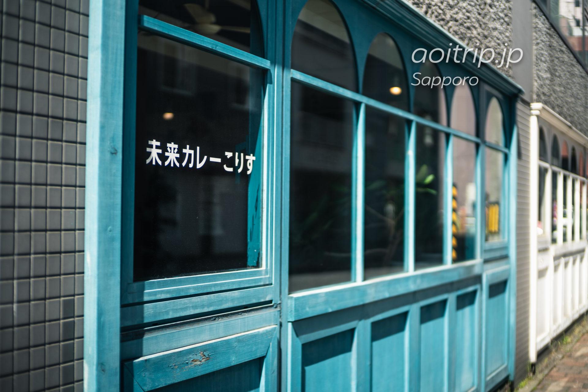 札幌の未来カレーこりす