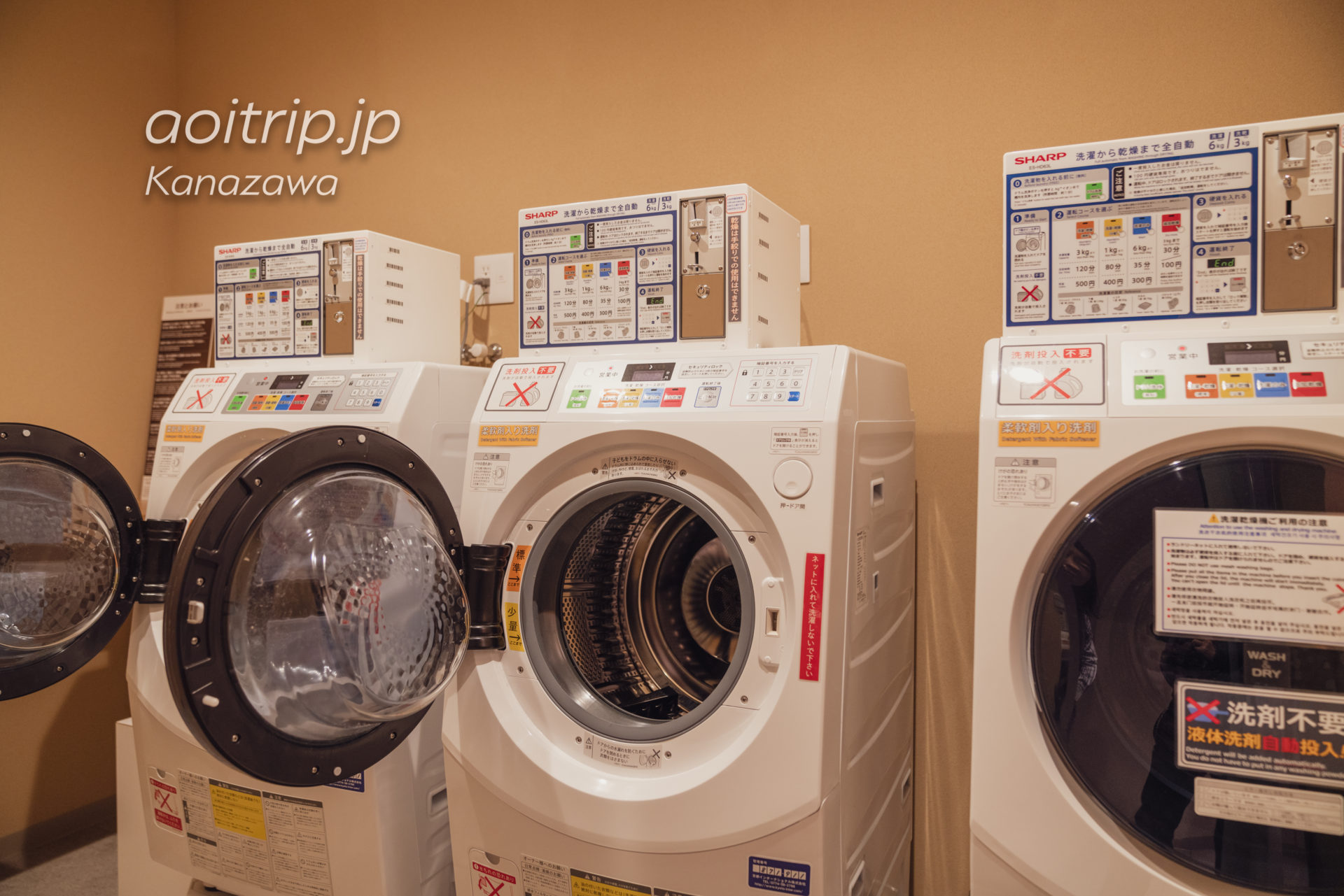 アゴーラ金沢の洗濯乾燥機