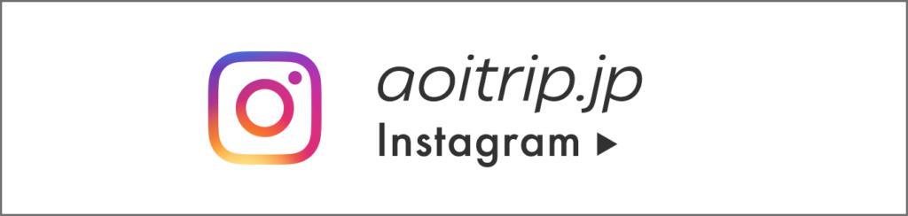 aoitrip.jp(あおいとりっぷ)のInstagramリンク