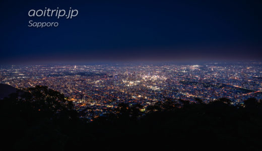 札幌の眺めが良い展望台 Amazing Views in Sapporo