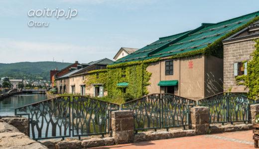 北海道 小樽観光旅行 Exploring Otaru, Hokkaido Travel Guide